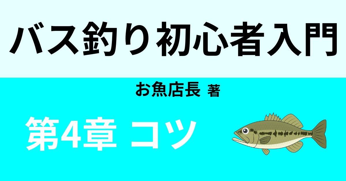 バス釣りのコツ① 【季節・天候・時間】