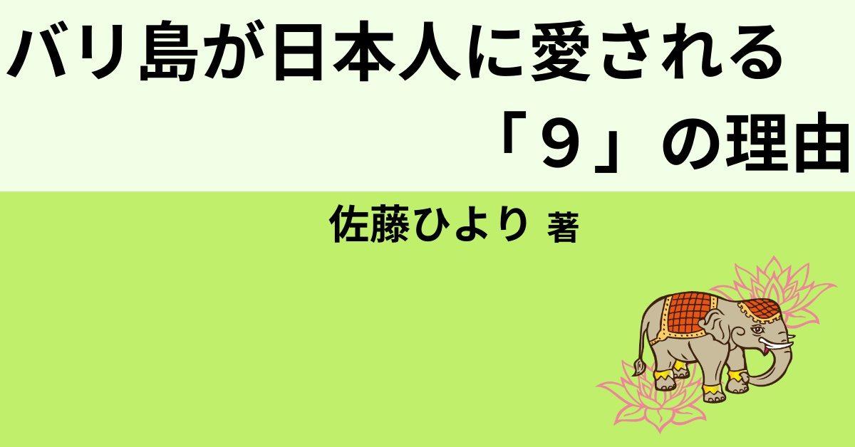 バリ島が日本人に愛される「9」の理由