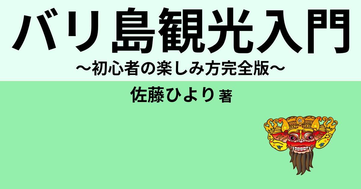 バリ島観光入門 ~初心者の楽しみ方完全版~