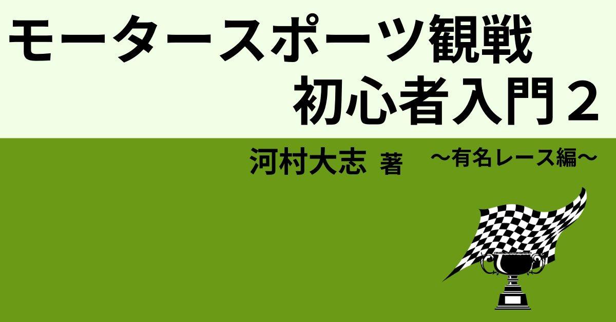 モータースポーツ観戦初心者入門2 ~有名レース編~