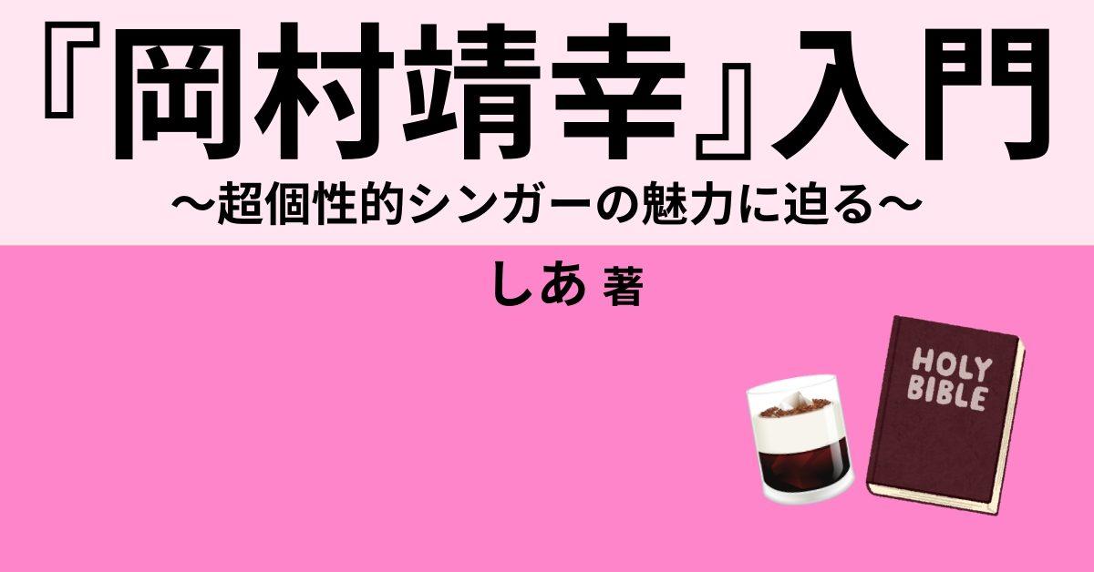 『岡村靖幸』入門 ~超個性的シンガーの魅力に迫る~