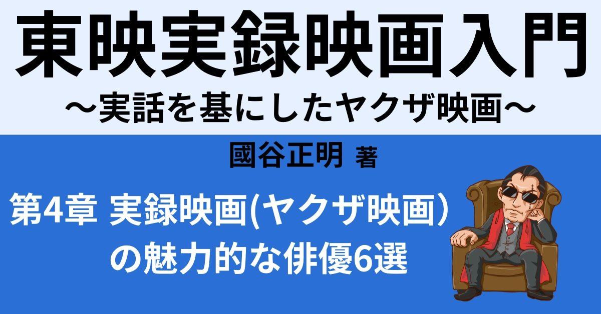 松方弘樹 【実録映画(ヤクザ映画)の魅力的な俳優6選】