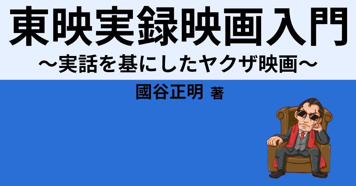 東映実録映画入門 ~実話を基にしたヤクザ映画~