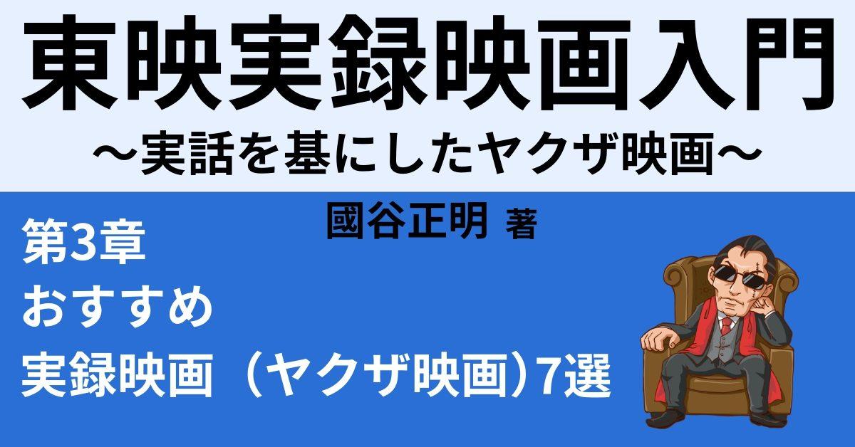北陸代理戦争 【おすすめ実録映画(ヤクザ映画)7選】