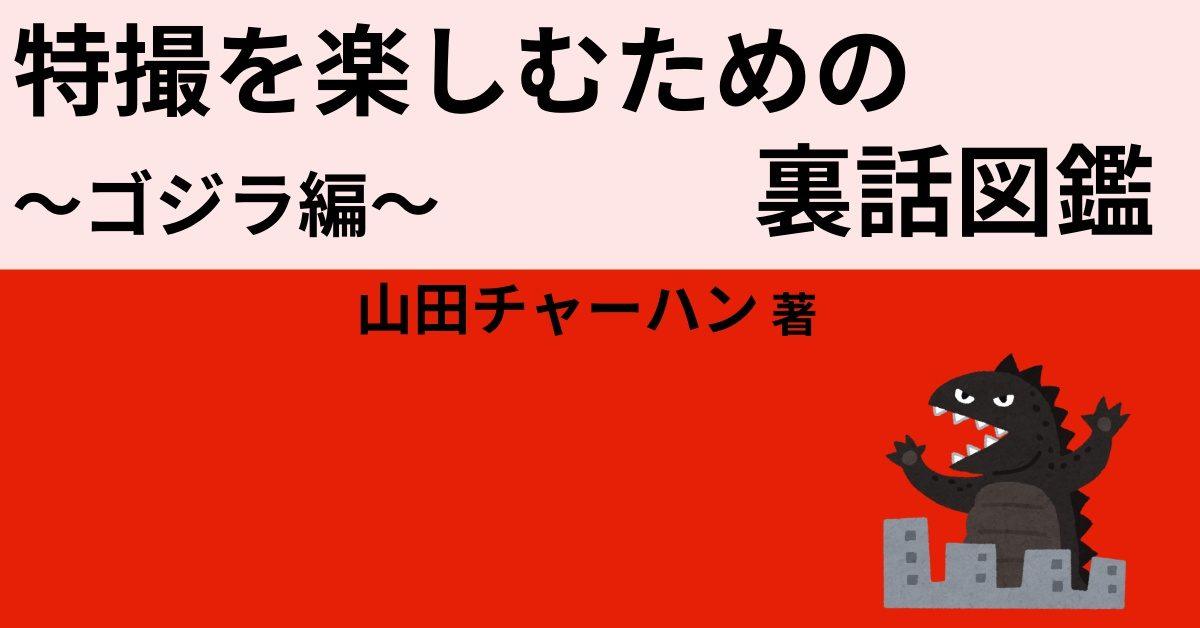 特撮を楽しむための裏話図鑑 ~ゴジラ編~