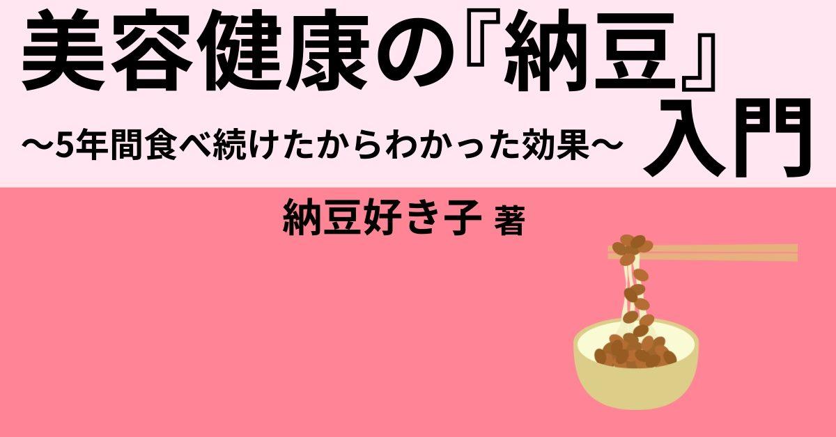 美容健康の『納豆入門』 ~5年間食べ続けたからわかった効果~