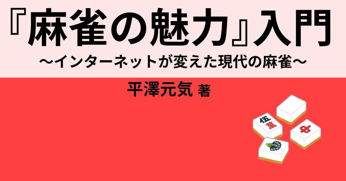 『麻雀の魅力』入門 ~インターネットが変えた現代の麻雀~