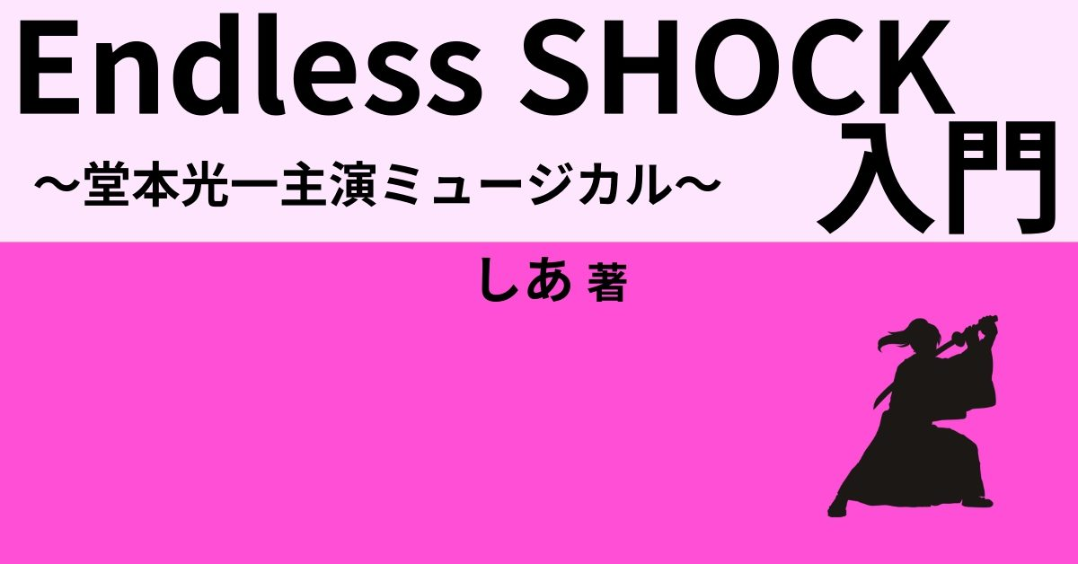 『Endless SHOCK(エンドレスショック)』入門 ~堂本光一主演ミュージカル~