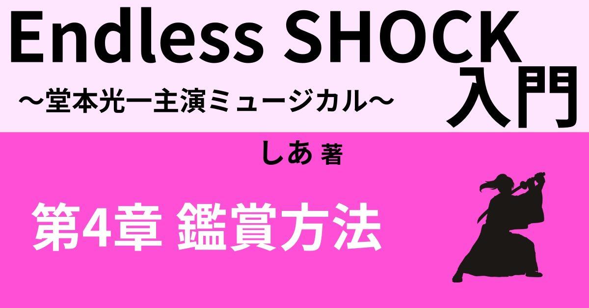 「Endless SHOCK」鑑賞方法  【サウンドトラック】