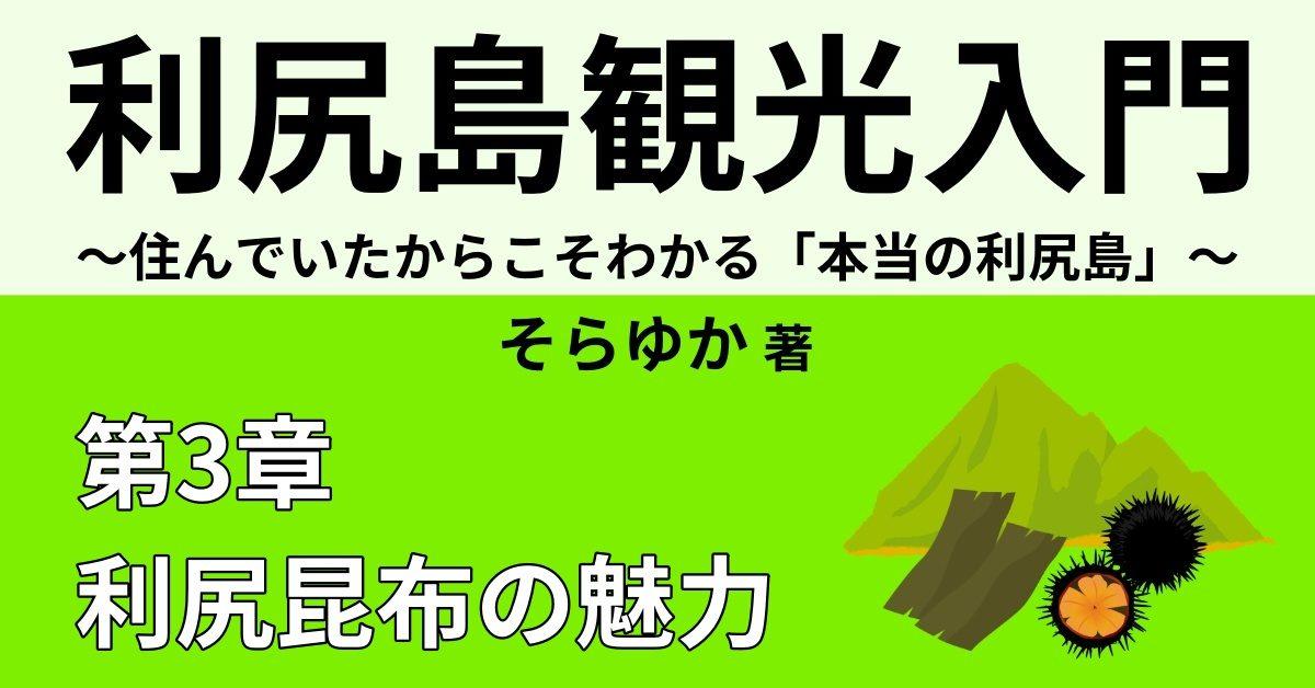 利尻島・昆布干しバイトの魅力 【実践編】