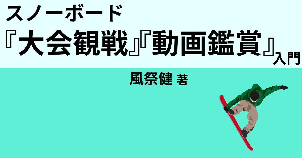 スノーボード『大会観戦』『動画鑑賞』入門