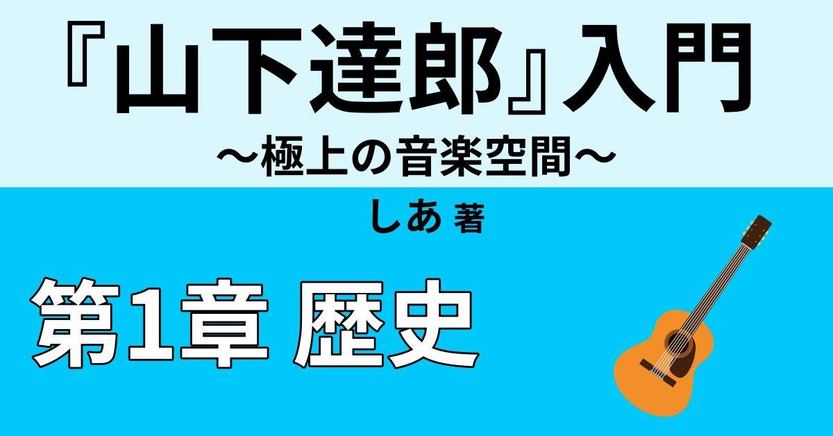 山下達郎の歴史① 【デビュー~1980年代前半】