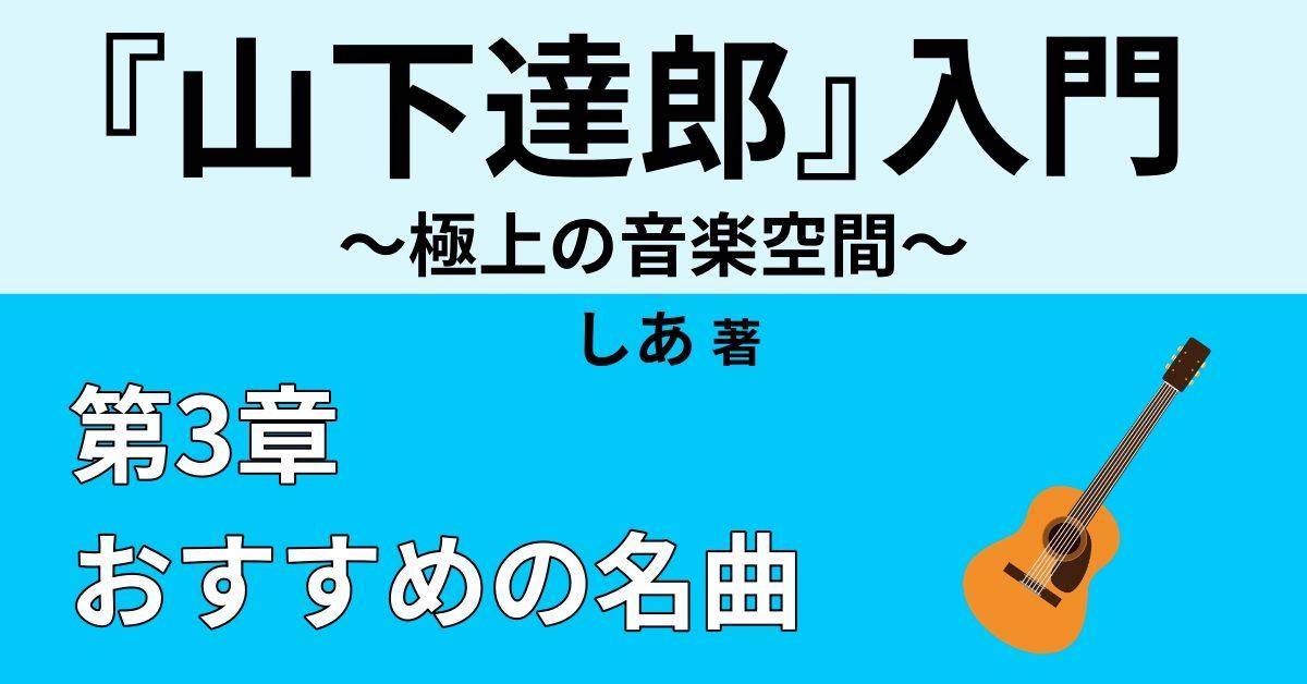 山下達郎おすすめの名曲① 【定番編】