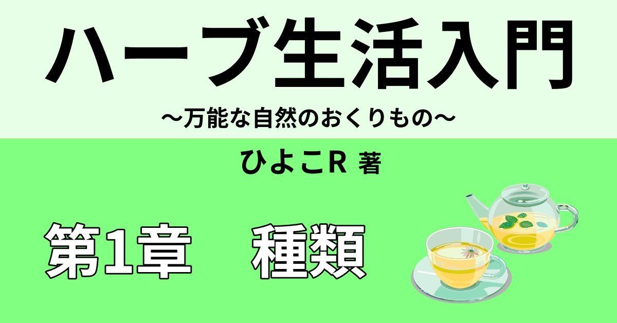 初心者おすすめハーブ12種類①【効能効果・香りと注意点】