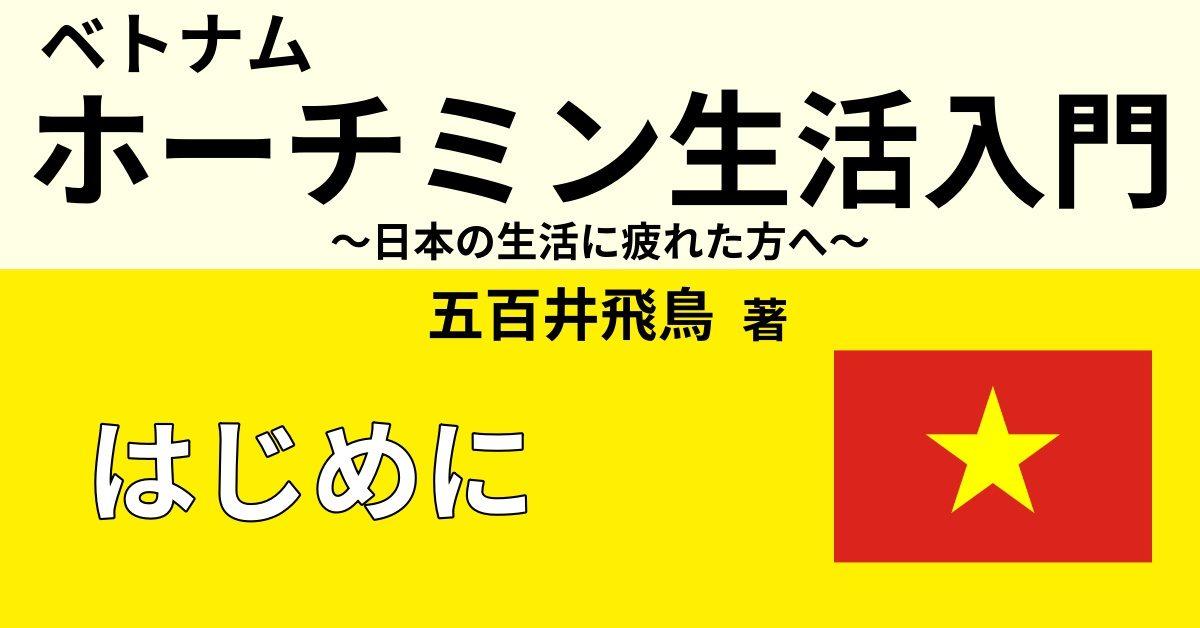 ベトナム・ホーチミンの基本情報 ~日本の生活に疲れた方へ~