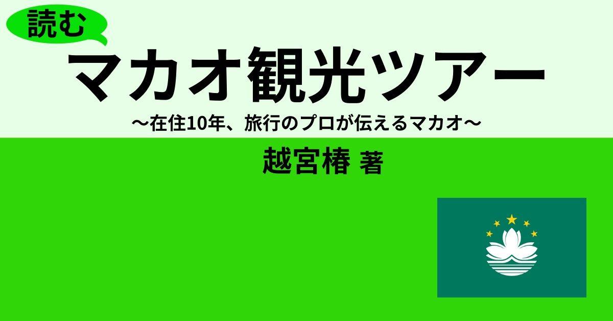【新刊情報】『読むマカオ観光ツアー』