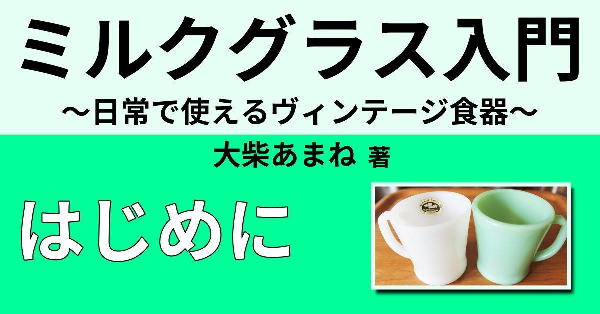 ミルクグラス(ミルクガラス)とは ~毎日使えるヴィンテージ食器の魅力~