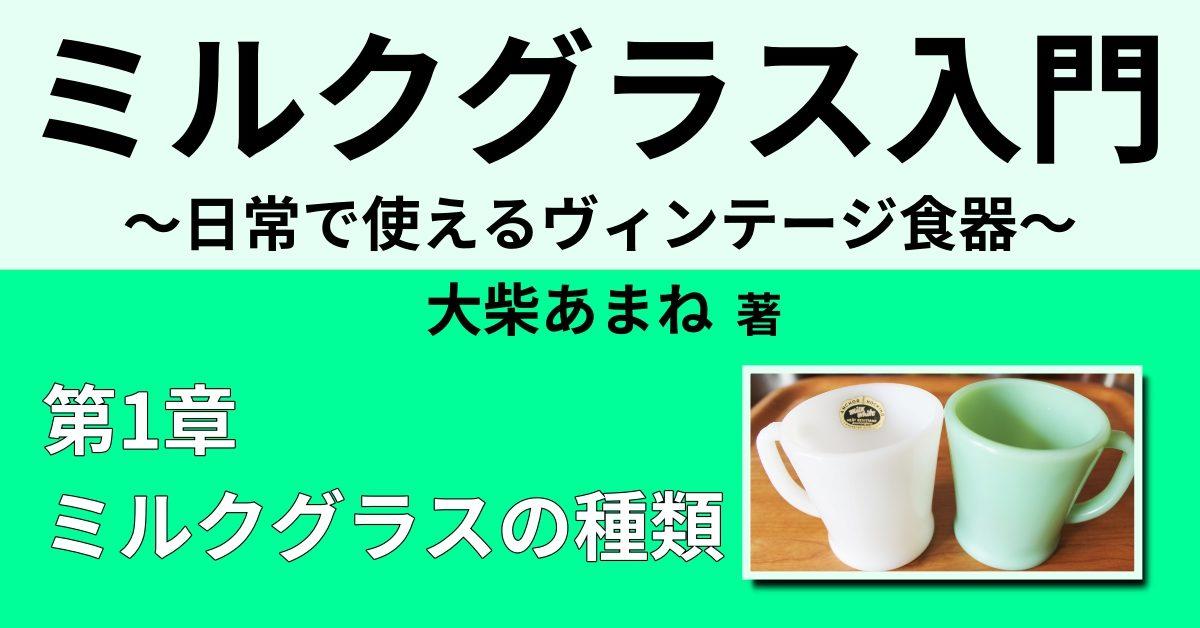 アドバタイジングカップとは ~広告入りのミルクグラス~