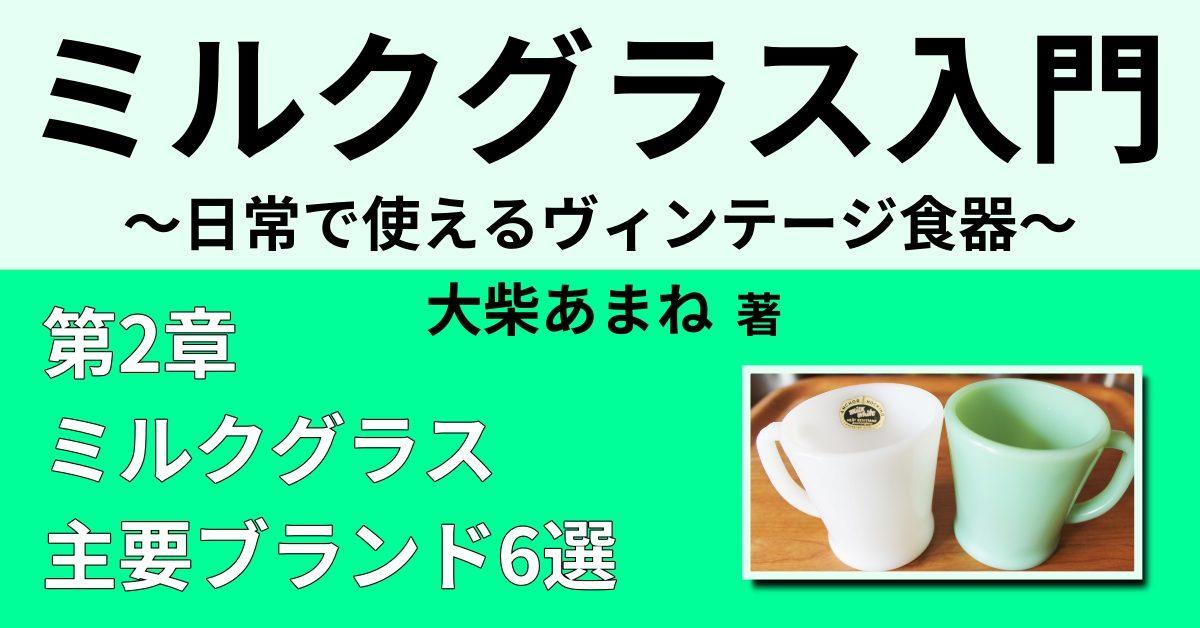 ジャネット・マッキーとは 【ミルクグラス主要ブランド6選】