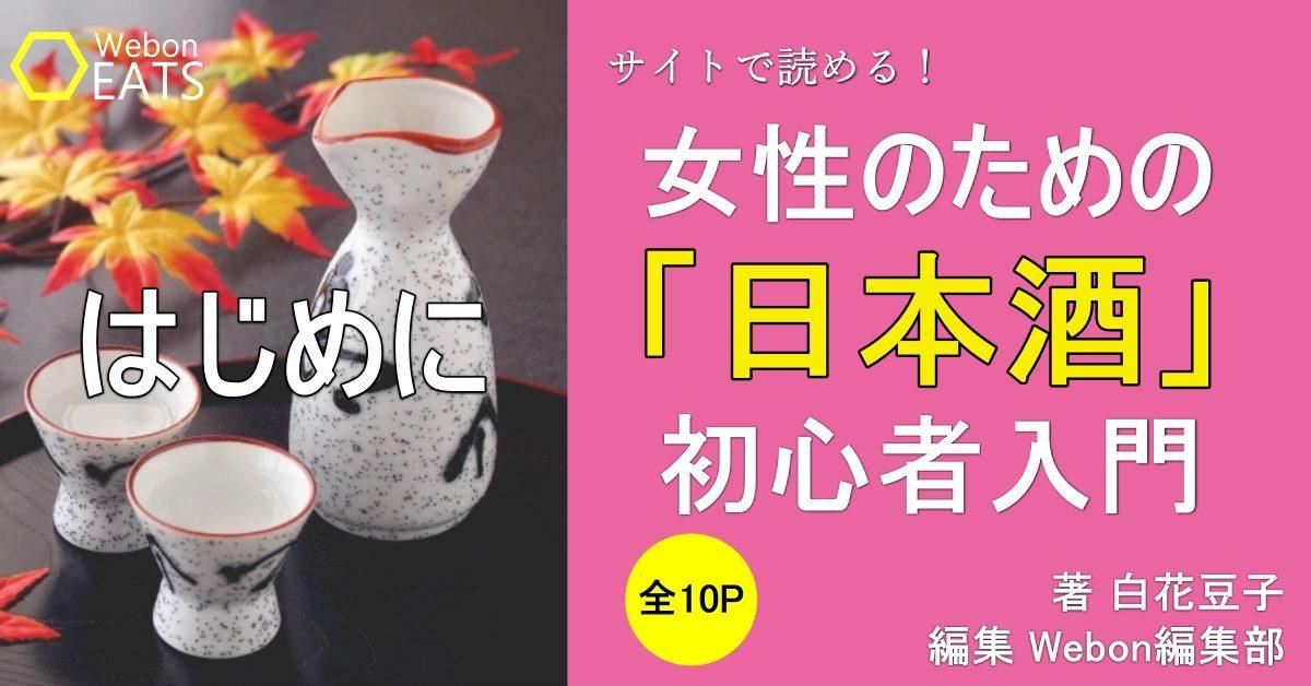 女子会に日本酒がおすすめな4つの理由!