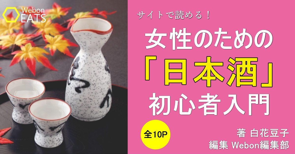 女性のための「日本酒」初心者入門