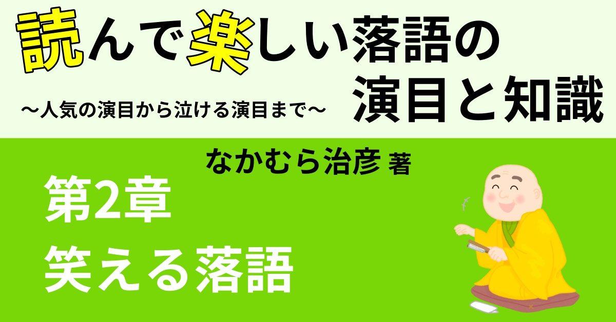 落語で笑おう!おすすめ演目26選 【あるある編】