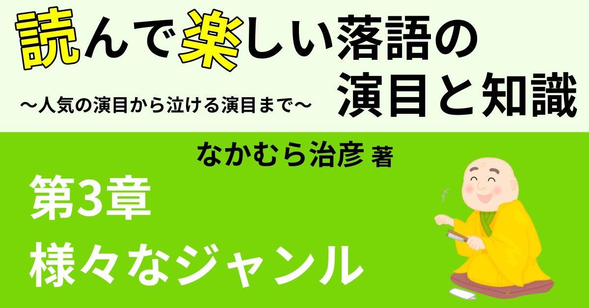 ハラハラする落語!おすすめ演目25選