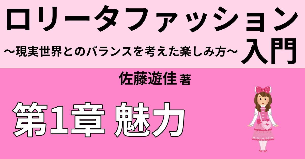 ロリータ同士の蜜なコミュニケーション ~お茶会・即売会・夜のイベント~