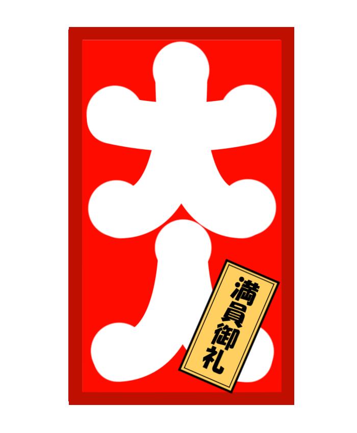 五代目 古今亭志ん生は「落語初心者入門」で詳しく紹介!