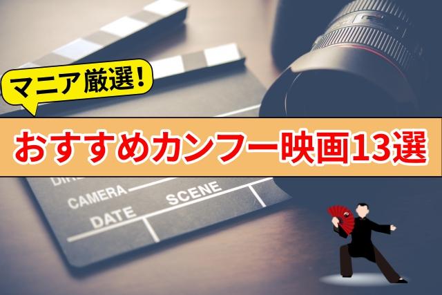マニア厳選!おすすめカンフー映画13選!