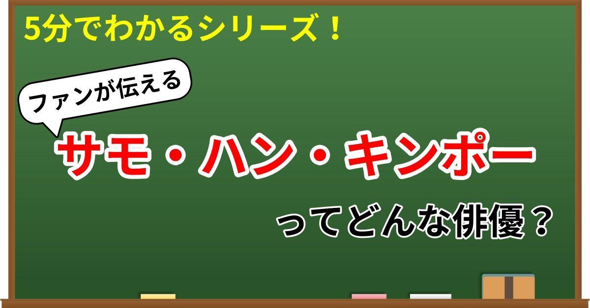 5分でわかる!サモ・ハン・キンポー ~ファンが語る概要・魅力・おすすめ作品~