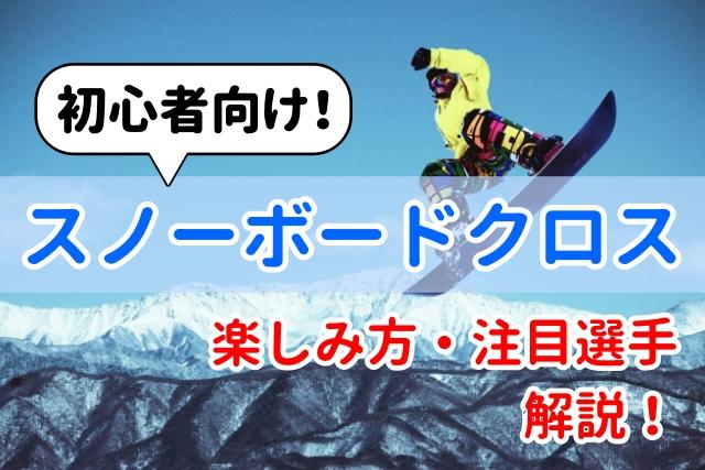 初心者でもわかる!スノーボードクロスの楽しみ方解説!注目選手も紹介!