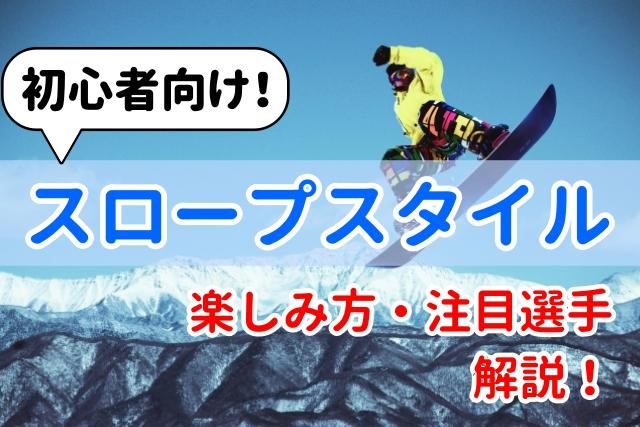 【初心者向け】スロープスタイルの楽しみ方解説!注目選手紹介!