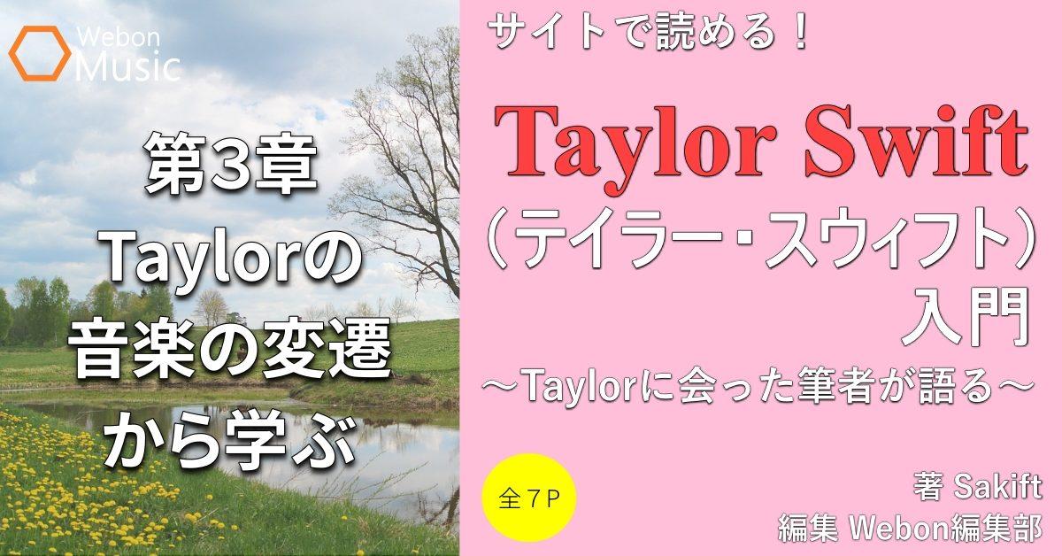 テイラー音楽の変遷③ 【グッドガールなイメージを一新したダークなアルバム】