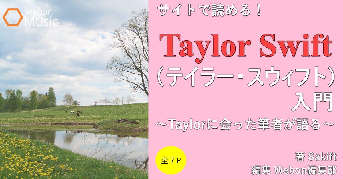 Taylor Swift(テイラー・スウィフト)入門 ~Taylorに会った筆者が語る~
