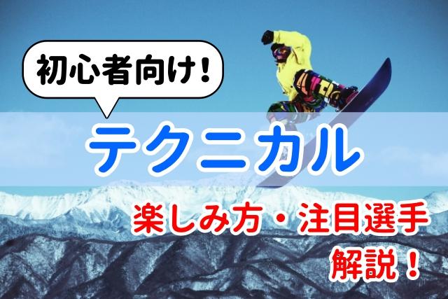 3分でわかる!スノーボードのテクニカルの楽しみ方解説!