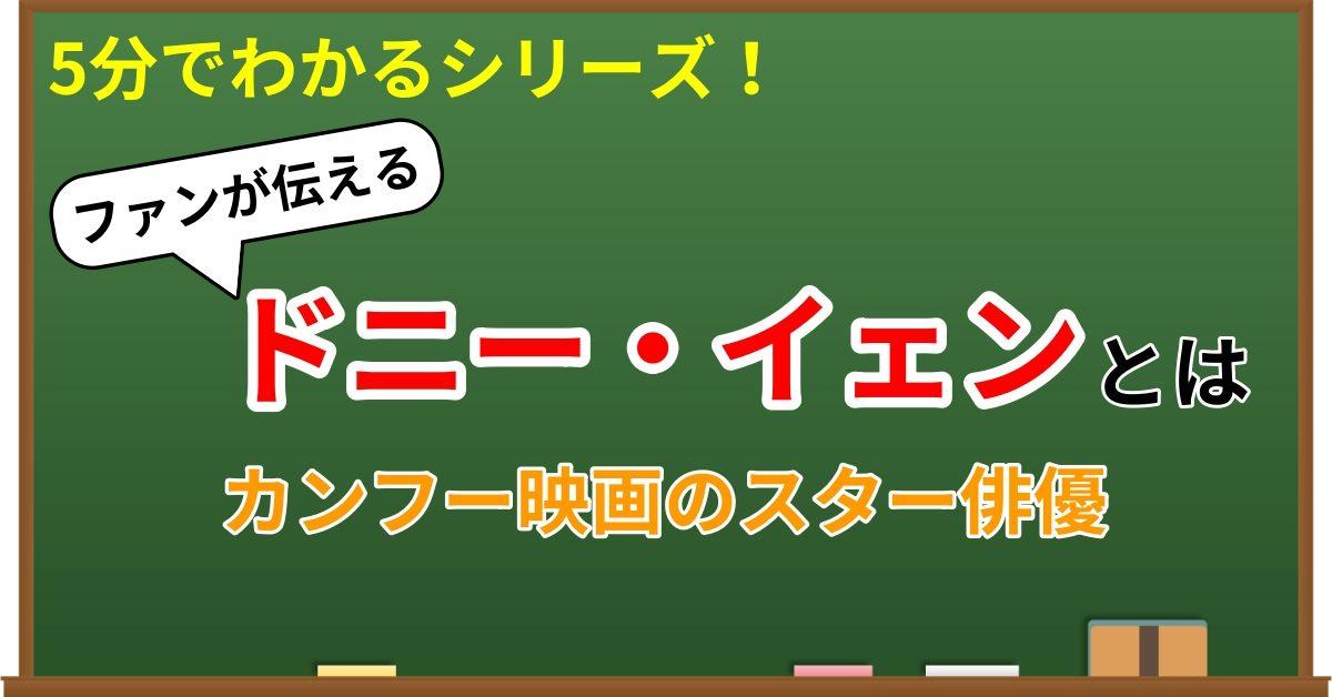5分でわかる!ドニー・イェン ~ファンが語る概要・魅力・おすすめ作品~