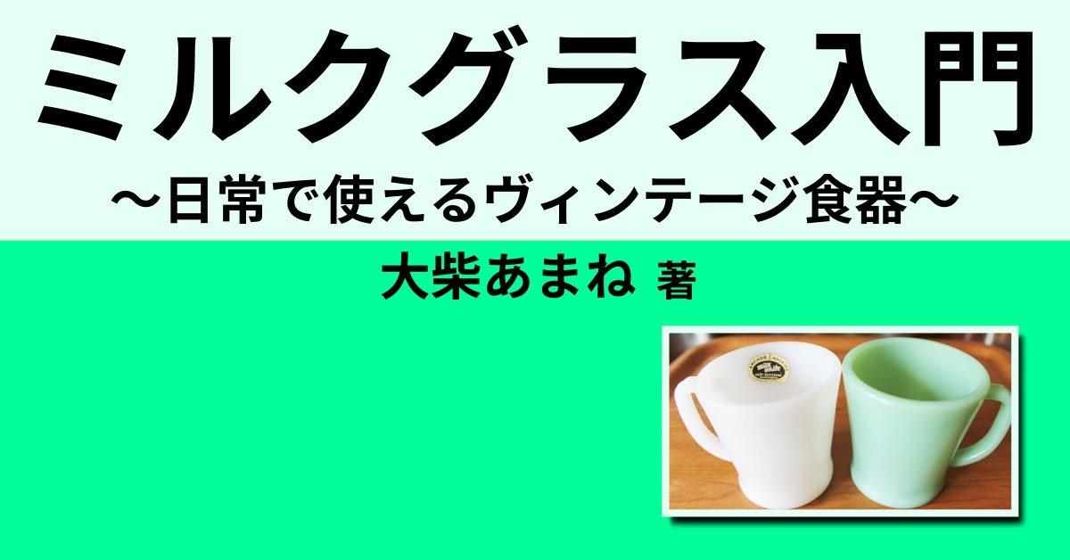 ミルクグラス(ミルクガラス)入門 ~日常で使えるヴィンテージ食器~