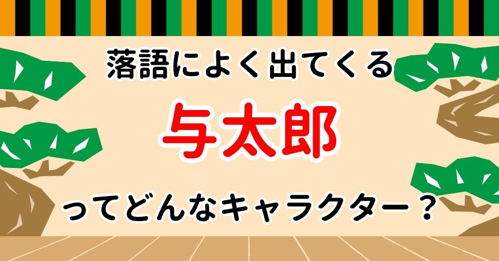 与太郎とは ~落語の定番キャラ!魅力と登場する演目を紹介!~
