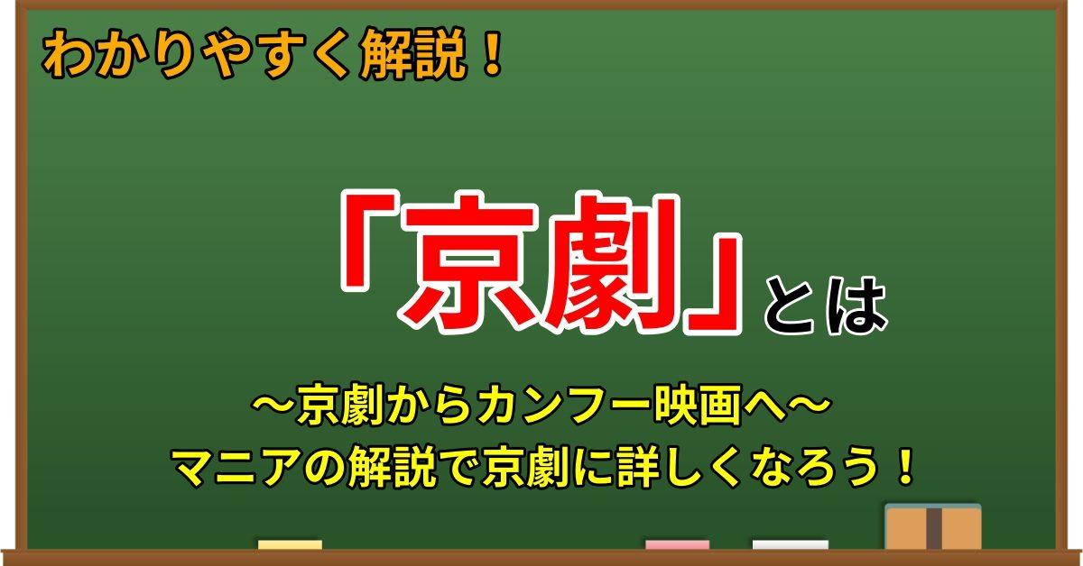 京劇とは ~京劇の衰退の歴史もマニアがわかりやすく解説!~