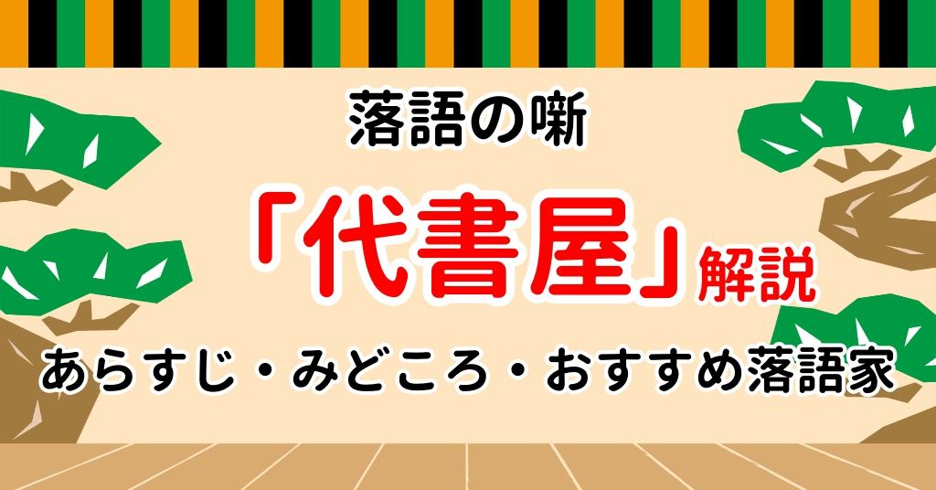 【代書屋】あらすじや見所など落語ファン歴10年による解説!