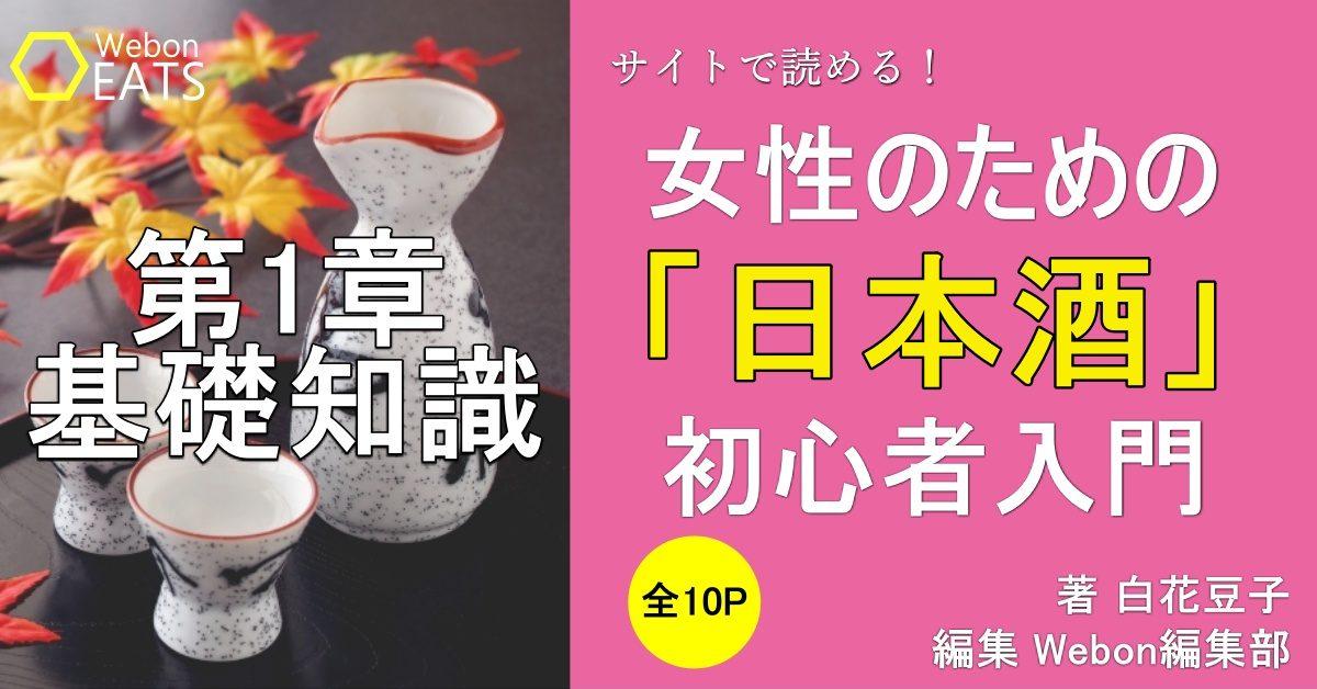 日本酒ならではの魅力 ~味の種類が豊富!人とつながれるのも魅力~