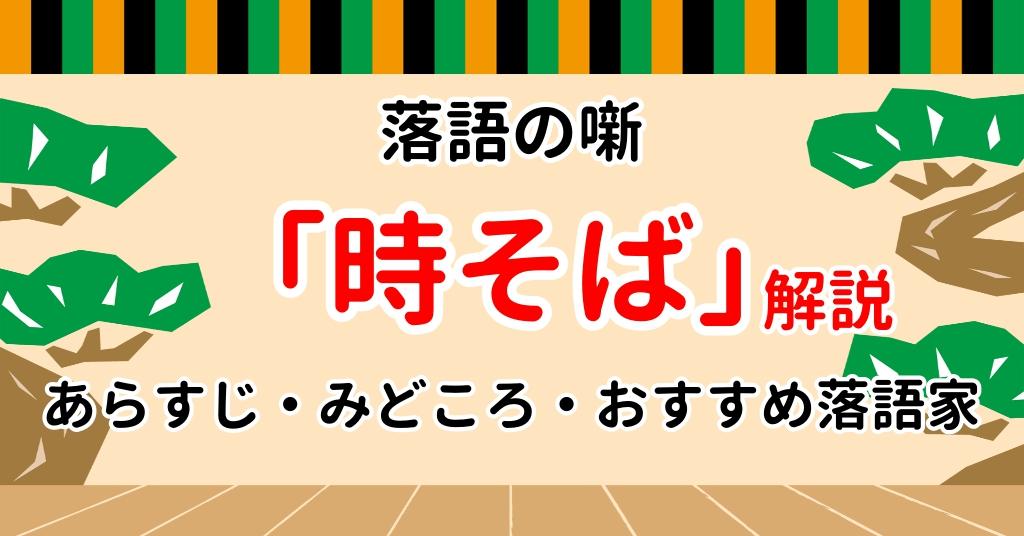 【時そば】あらすじや見所など落語ファン歴10年による解説!