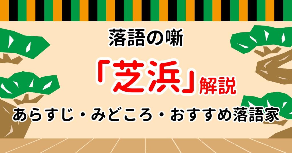 【芝浜】あらすじや見所など落語ファン歴10年による解説!