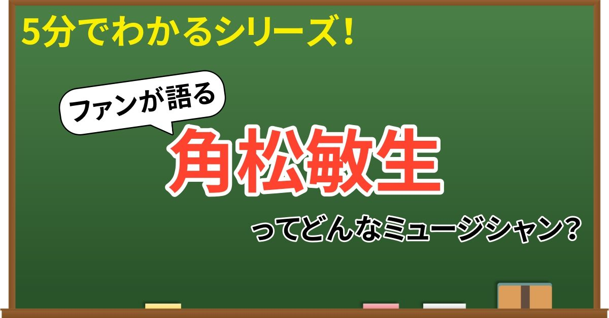 5分でわかる!角松敏生 ~ファンが語る概要と魅力~