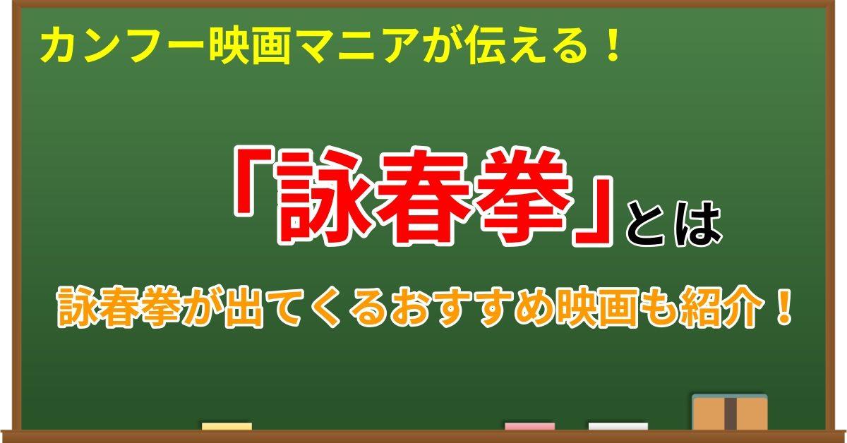 詠春拳とは ~詠春拳が出てくるおすすめカンフー映画も紹介~
