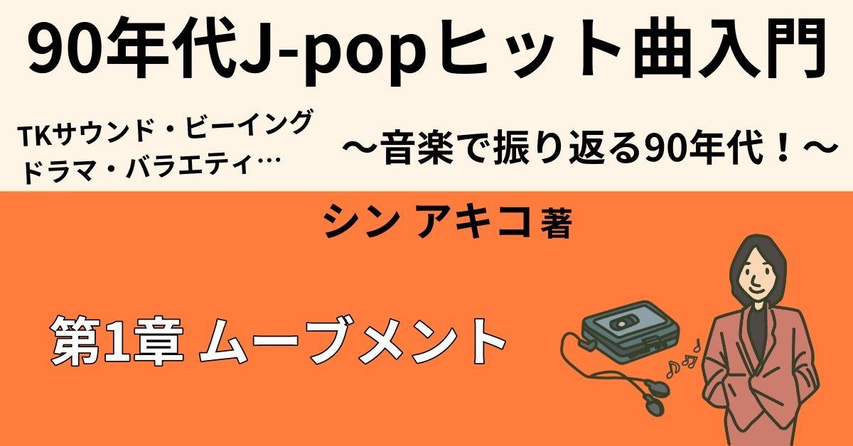 90年代J-POP界のムーブメント② 【ドラマタイアップ=ヒット】