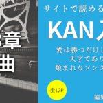 保護中: KANおすすめの名曲 【コラボ編】