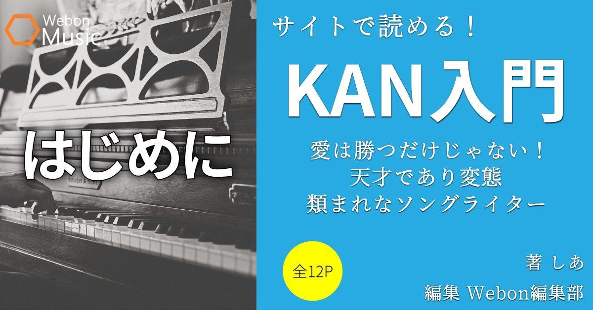KANとは ~稀有な存在のソングライター~