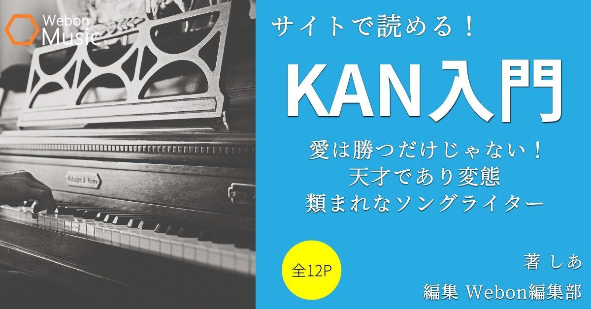 『KAN』入門 ~「愛は勝つ」だけじゃない!天才であり変態!類まれなるソングライター~